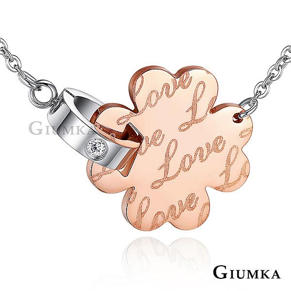 GIUMKA四葉幸運草項鍊 德國珠寶白鋼 玫瑰金 我的純真年代系列 背面可加購刻字 聖誕節交換禮物 MN05069-2