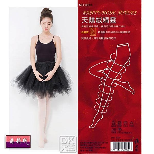 50D喬莉斯9000 6倍高彈天鵝絨褲襪 舞蹈襪 芭蕾舞襪【DK大王】