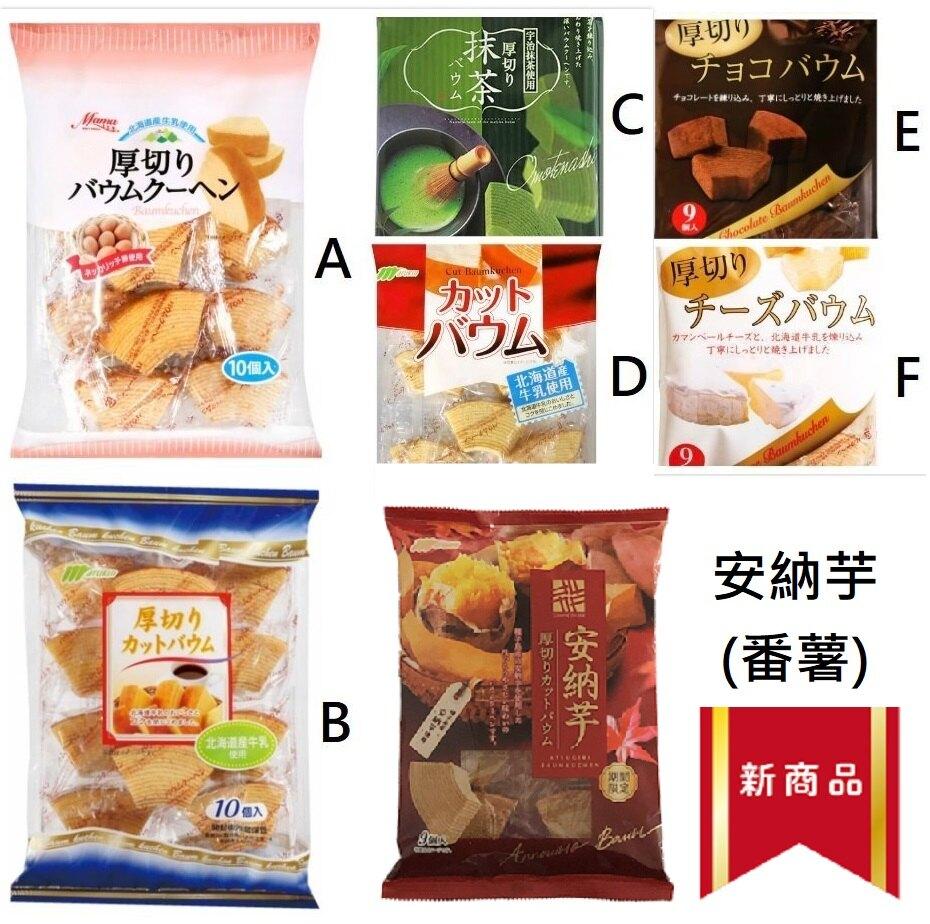 【江戶物語】日本 Marukin 日本丸金 厚切年輪蛋糕 安納芋 原味 雞蛋 巧克力 起司 抹茶 日本進口 年輪小蛋糕