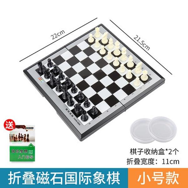 象棋 國際兒童磁性便攜式象棋棋盤高檔磁力跳棋比賽專用套裝