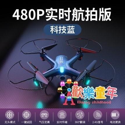 無人機 航拍器高清小學生兒童玩具小型四軸飛行器充電飛機T【全館免運 限時鉅惠】