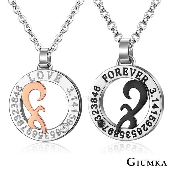 GIUMKA 愛火不熄 情人項鍊 珠寶白鋼情侶對鍊 單個價格 MN07009