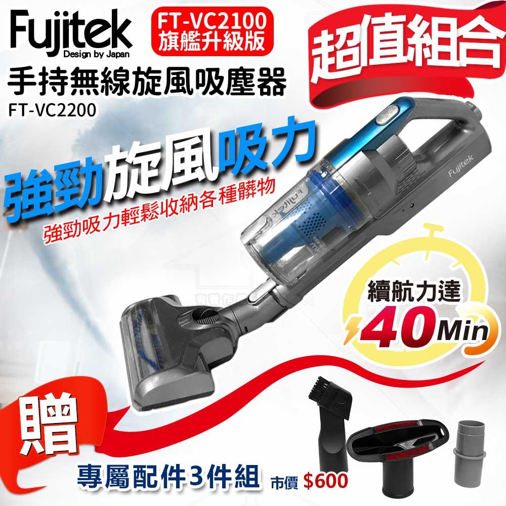 福利品限量一台  加碼送專用配件3件組 Fujitek 富士電通 手持無線旋風吸塵器 FT-VC2200