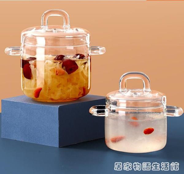 高硼矽玻璃煲湯小燉盅家用帶蓋雙耳蒸蛋燉燕窩盅廚房隔水燉罐湯盅 居家物語