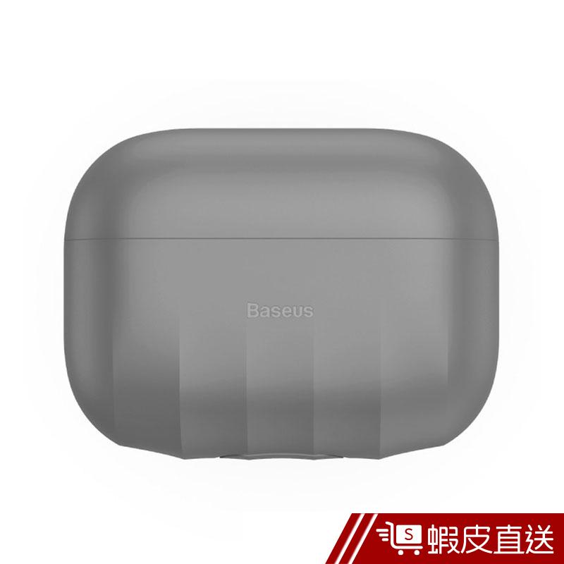 Baseus倍思 Airpods Pro適用 貝殼紋矽膠保護套 耳機保護套 保護殼 現貨 蝦皮直送