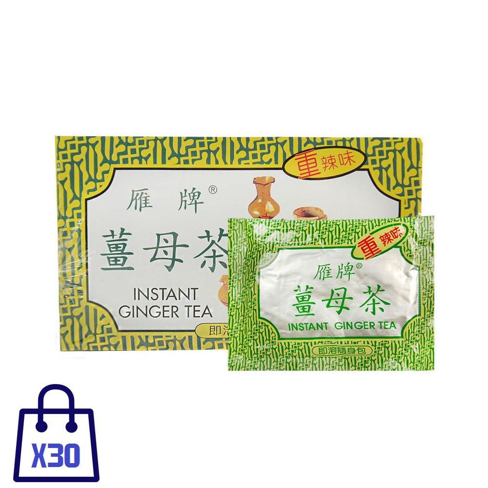【超值組合】雁牌薑母茶(重辣味) x30盒