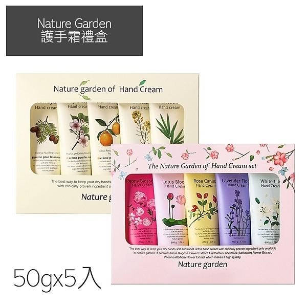 韓國 Nature Garden 護手霜禮盒 50gx5入 款式可選 經典/秘密花園【YES 美妝】