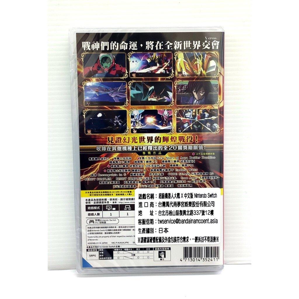 Switch 任天堂 NS 超級機器人大戰 X 繁體中文版【預購2021/1月】