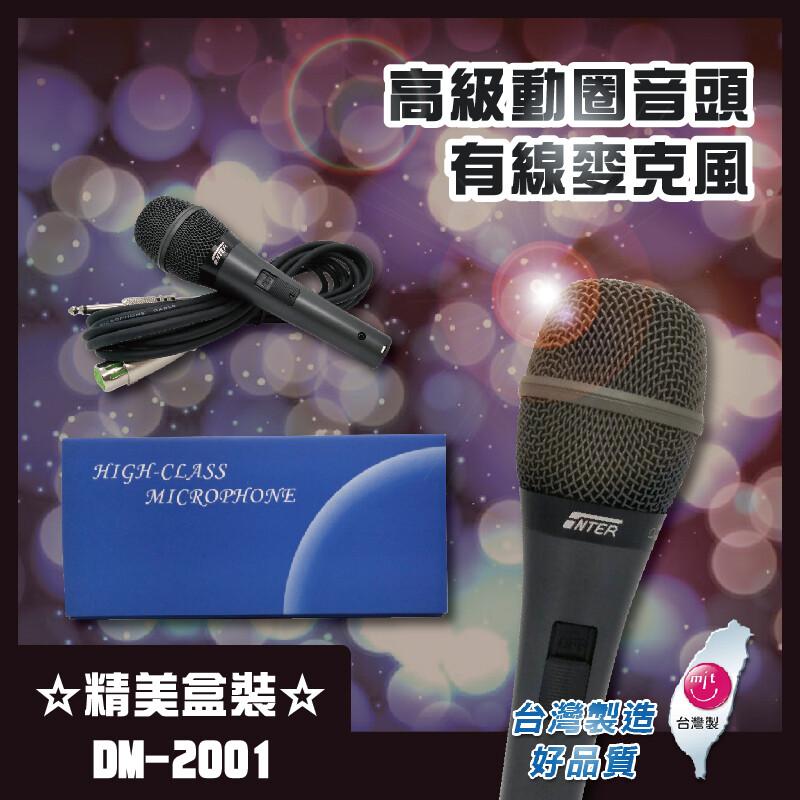 現貨 sugar 麥克風 dm-2001 台灣製造 附發票