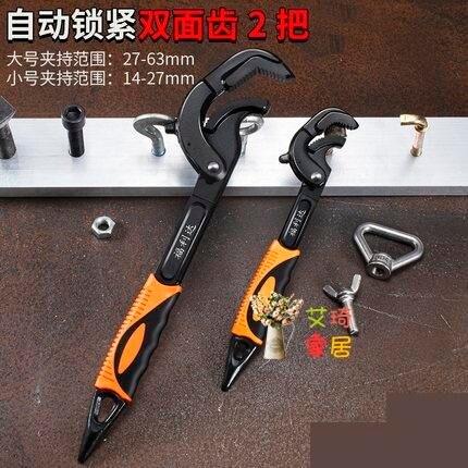 萬能扳手 活動工具套裝多功能萬用板子活口大全管鉗子搬板五金