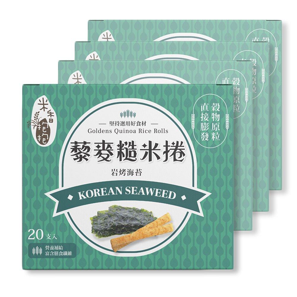 【米香抱抱】藜麥糙米捲-岩烤海苔 (4盒)