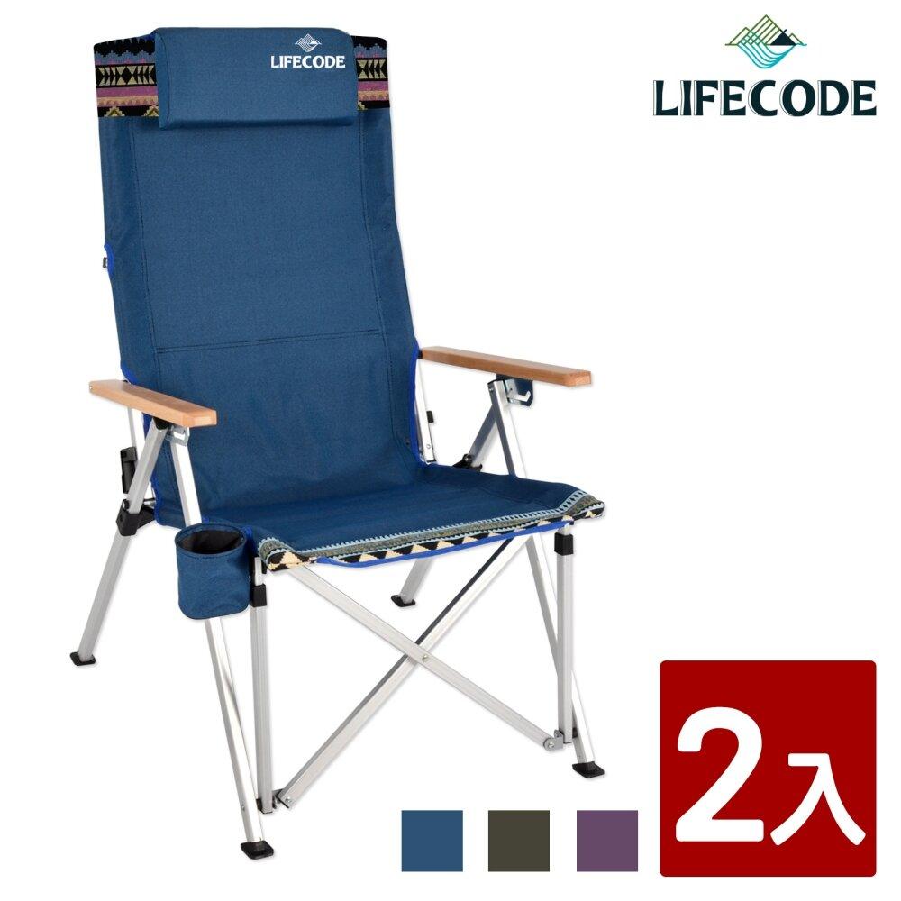 【LIFECODE】公爵可調段木扶手折疊椅/大川椅(附枕頭+杯架)-3色可選(2入)