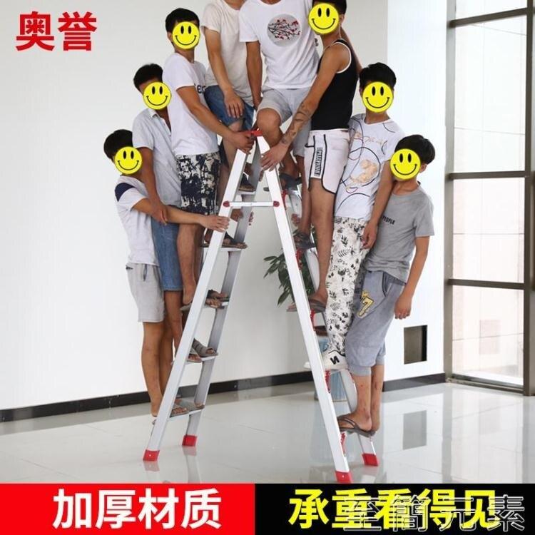 折疊梯 梯子加寬加厚2米鋁合金雙側工程人字家用伸縮升降多功能摺疊樓梯[優品生活館]
