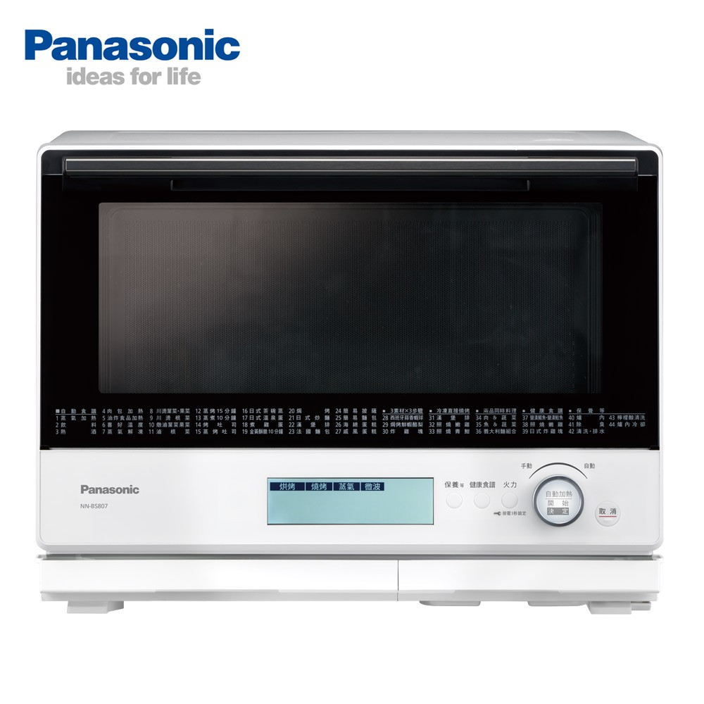 Panasonic 國際 NN-BS807 蒸烘烤微波爐 30L 紅外線自動掃描 97項自動料理行程