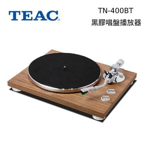 TEAC TN-400BT 黑膠 播放器 類比唱盤 Turntable 台灣公司貨 黑膠唱盤 唱片機【私訊再折】