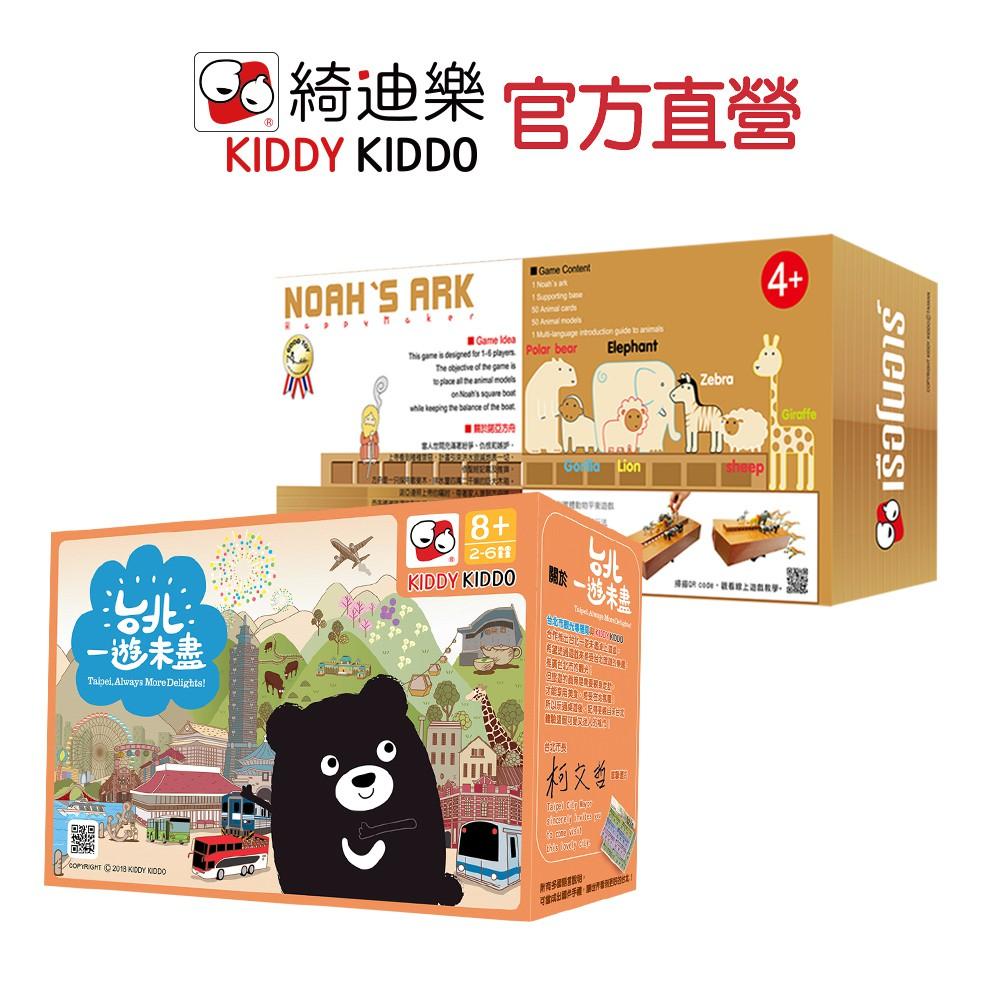 Kiddy Kiddo諾亞方舟+台北一遊未盡 超值組2件組|綺迪樂官方直營