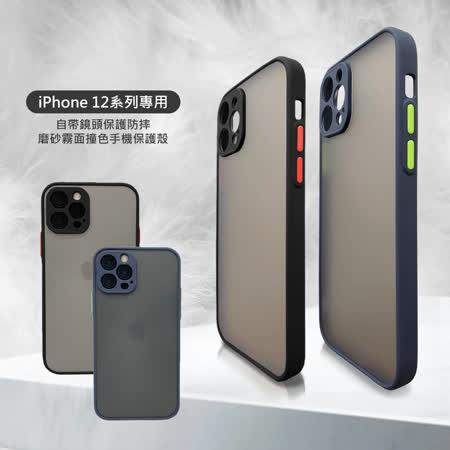 【AdpE】iPhone 12 Pro 專用 自帶鏡頭保護 防摔磨砂霧面撞色手機保護殼