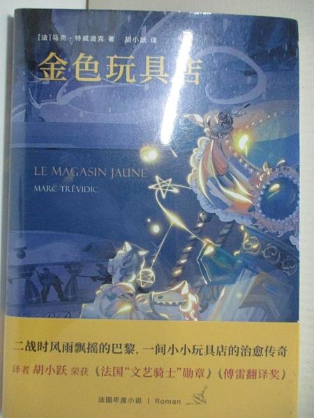 【書寶二手書T8/一般小說_HNP】金色玩具店_馬克·特威迪克,  胡小躍