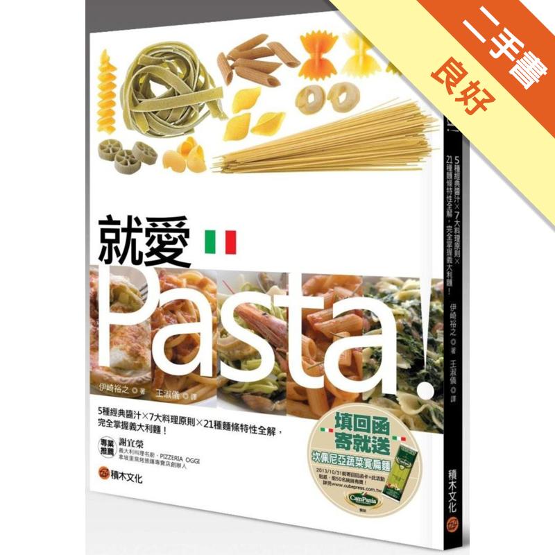 就愛Pasta!5種經典醬汁× 7大料理原則× 21種麵條特性全解,完全掌握義大利麵![二手書_良好]4867