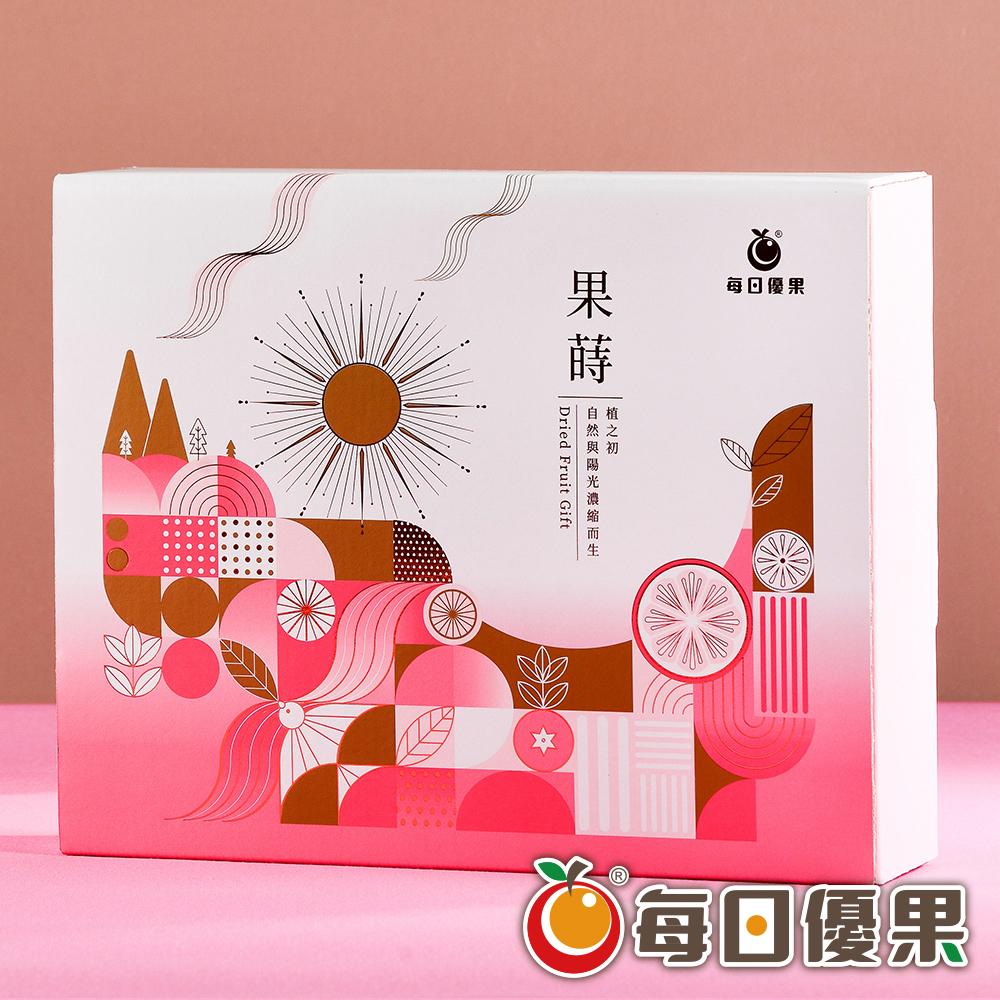 果蒔果乾禮盒【8種組合】 每日優果