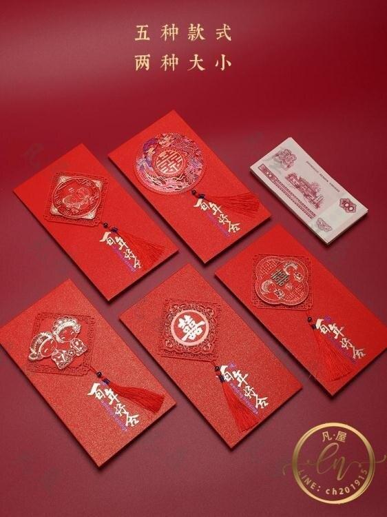 紅包 個性創意結婚紅包袋喜字利是封婚禮回禮訂婚改口萬元中式高檔復古 限時折扣