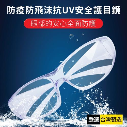【WIWI】防飛沫抗UV護目鏡(透明/經典黑 中性F)★可當墨鏡使用,降低眼部暴露風險,保護眼睛結膜,有效隔離飛沫