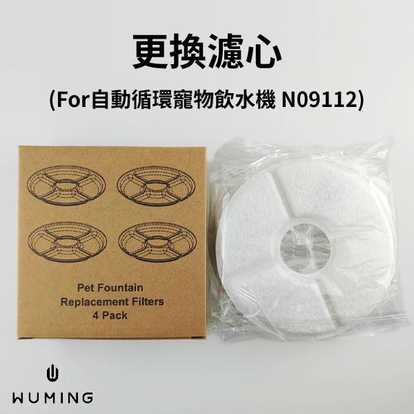 【濾心】 N09112 自動循環寵物飲水機濾心(4片裝) 『無名』 P10136