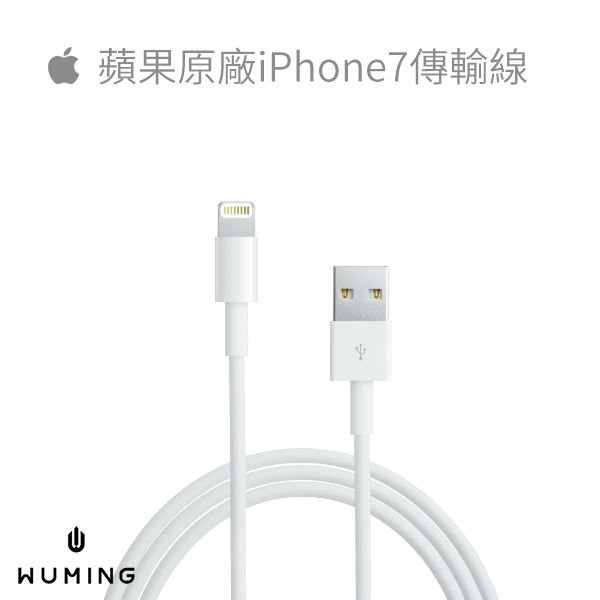 蘋果 iPhone7 充電傳輸線 『無名』 K11120