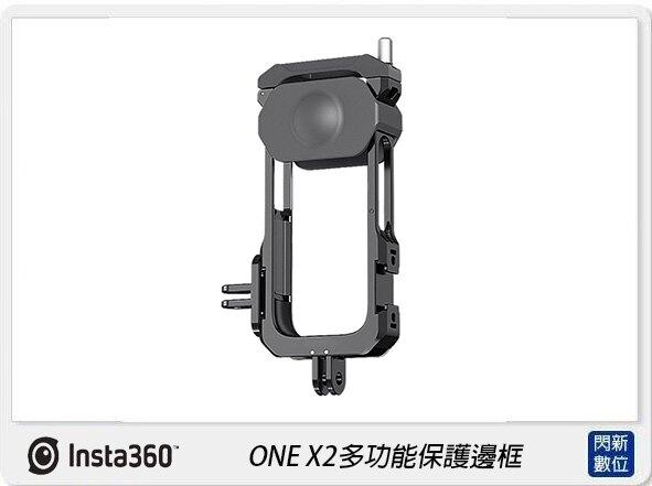 【銀行刷卡金回饋】INSTA360 ONE X2多功能保護邊框(ONEX2,公司貨)