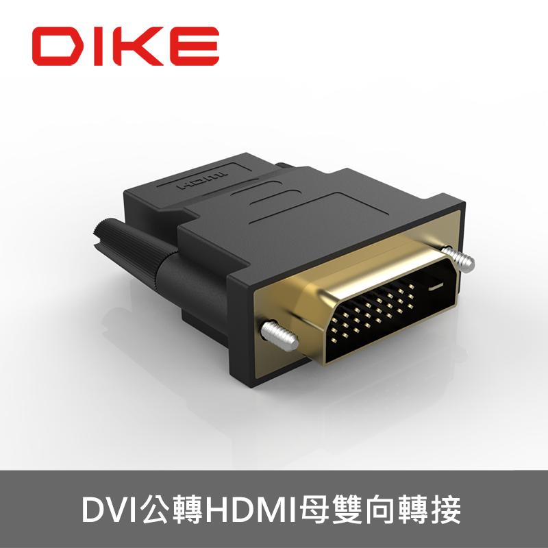 DIKE DAO420 DVI公轉HDMI母轉接器