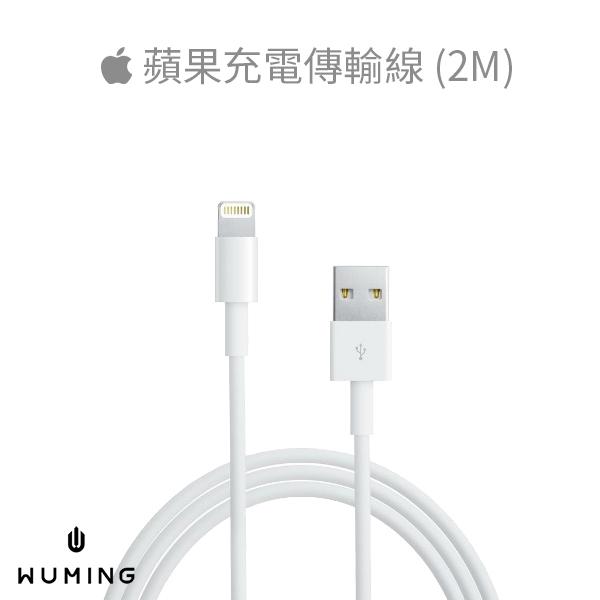 蘋果充電傳輸線(2M) 『無名』 M03111