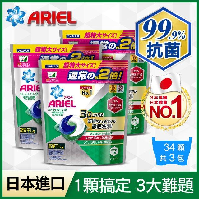 【日本P&G】Ariel 日本進口三合一3D洗衣膠囊(洗衣球)室內晾衣型34顆(袋)裝X3(共102顆)