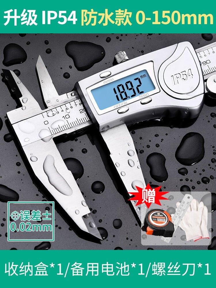 游標卡尺 高精度數顯家用小型0-150-200-300mm文玩工業級電子卡尺【MJ5270】