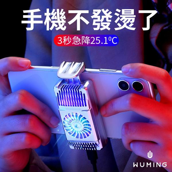 半導體製冷手機散熱神器 『無名』 Q06123