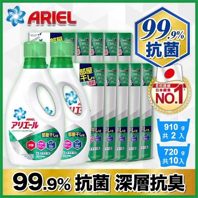 【日本P&G】Ariel 超濃縮深層抗菌除臭洗衣精2+10超值組(910gX2瓶+720gX10包)(室內晾衣款)