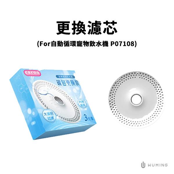 寵物飲水機 更換濾芯 P07108 『無名』 P07109