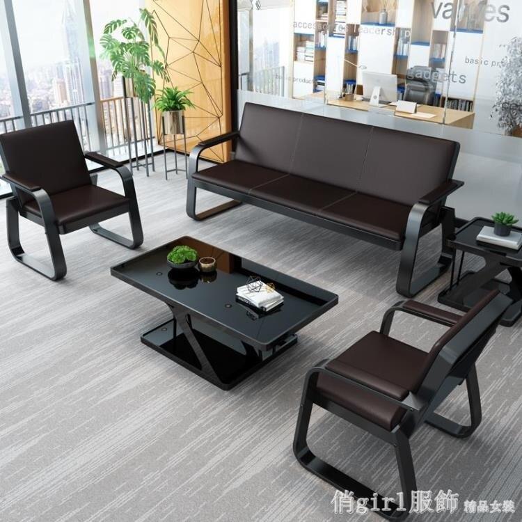 商務辦公沙發簡約現代鐵藝三人沙發會客接待辦公室沙發茶幾桌組合 新年狂歡