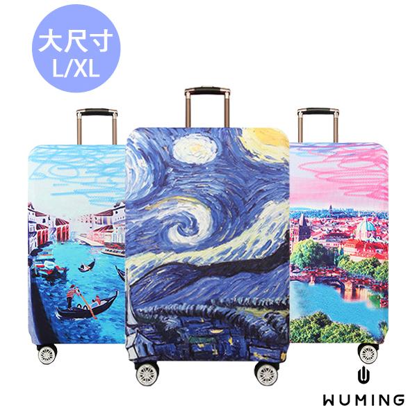 新款畫風行李箱套(大) 『無名』 M08136