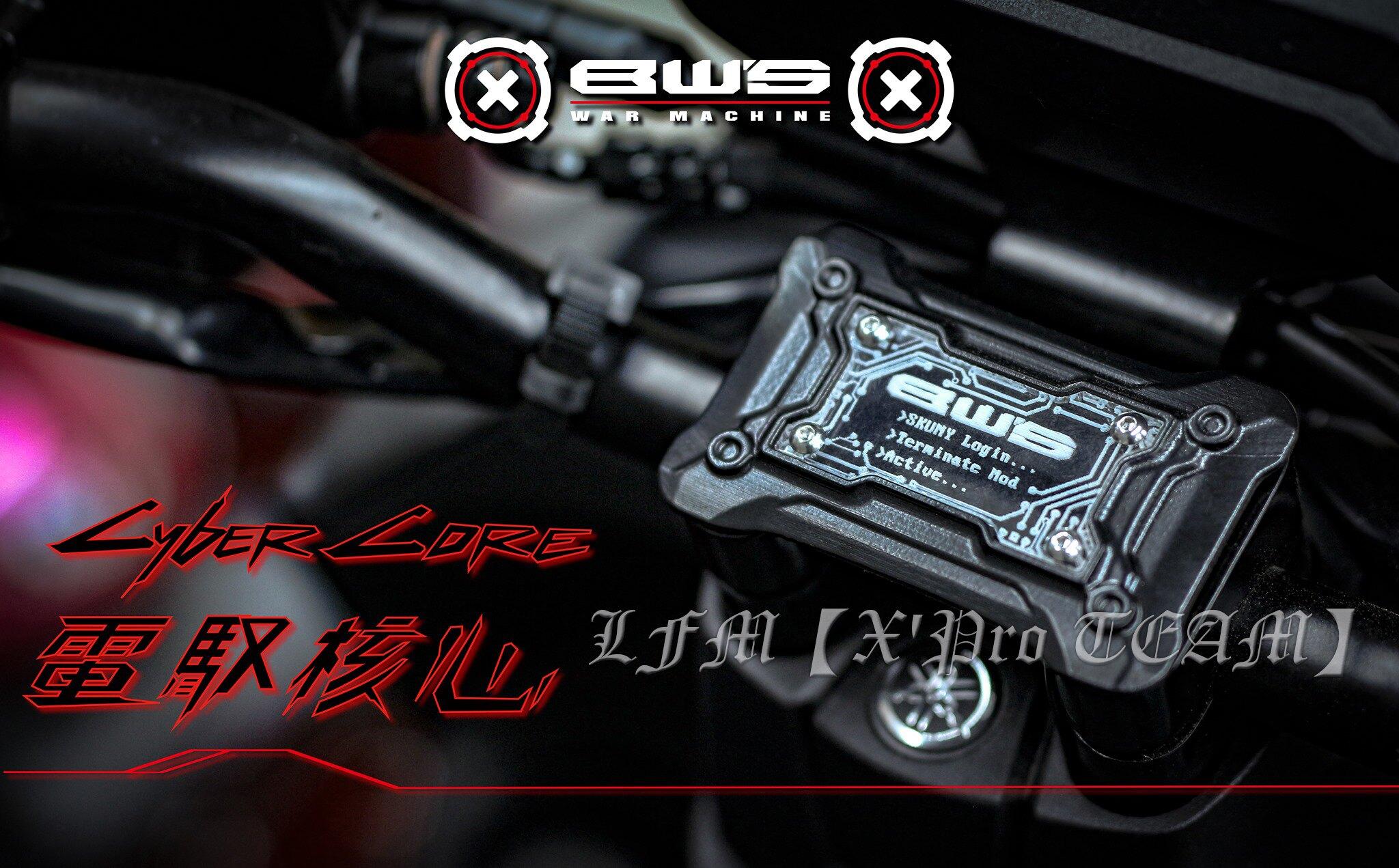 【LFM】SKUNY 電馭核心 水冷BWS 水冷大B LED 車手把飾蓋 BWS'X BWSR 把手蓋 車手蓋