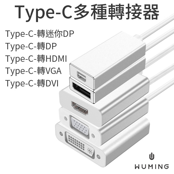 Type-C多種轉接器 『無名』 Q04113