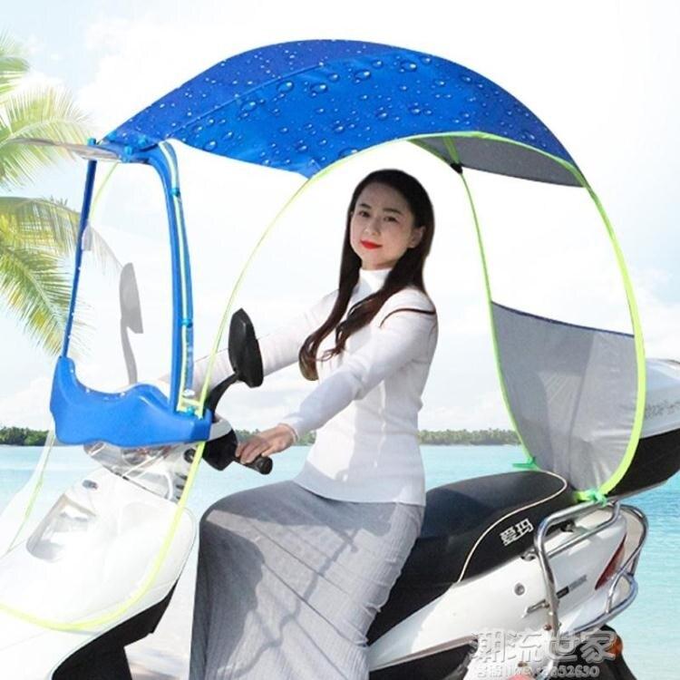 元旦狂歡-電動摩托車遮雨篷棚新款電瓶車遮陽雨傘防曬擋風擋雨罩透明擋風板