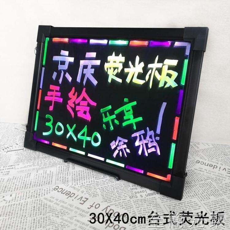 廣告板 LED電子熒光板廣告板台式30 40發光彩色夜光店鋪手寫創意宣傳促銷手寫板吧台廣告