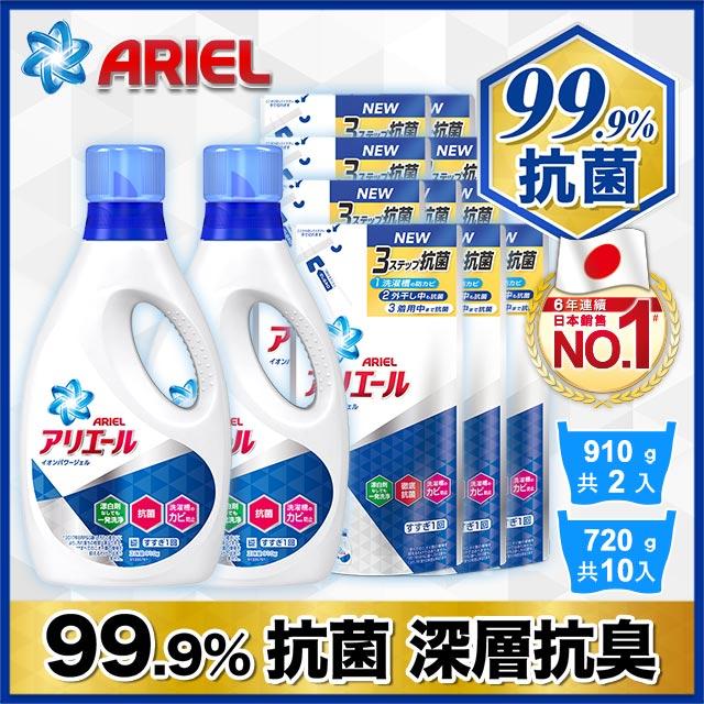 【日本P&G】Ariel 超濃縮深層抗菌除臭洗衣精2+10超值組(910gX2瓶+720gX10包)(經典熱賣型)