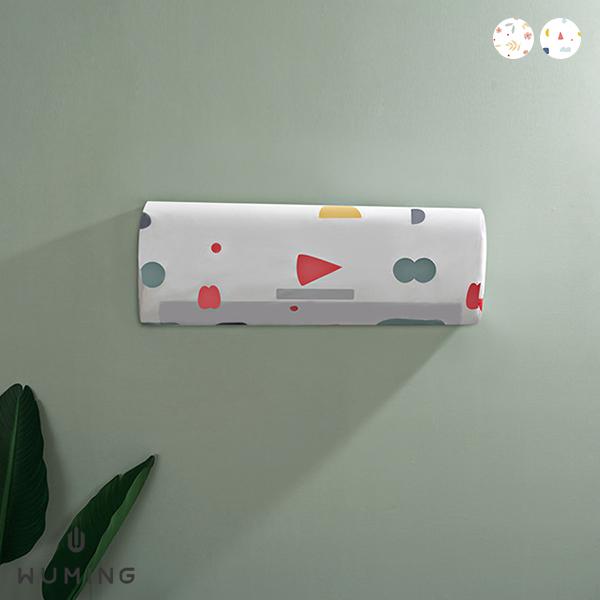 質感冷氣空調防塵罩 『無名』 N09117