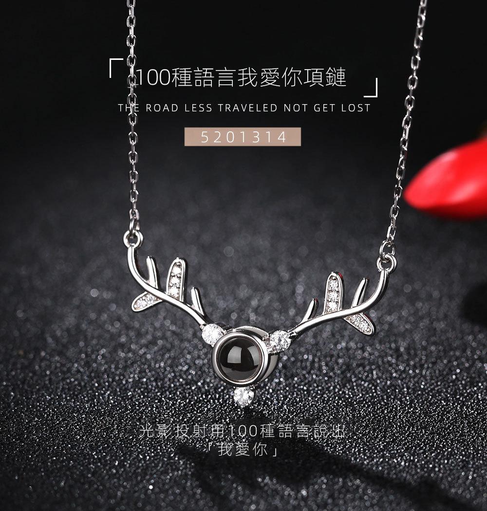 【項鏈/手鏈/耳環】一'鹿'有你!純銀刻字,照片定製!