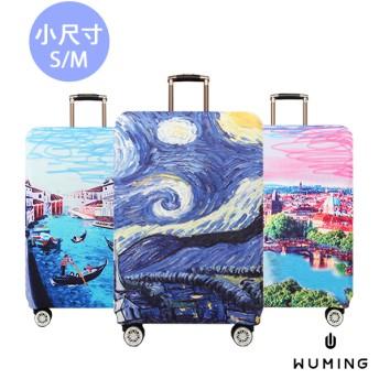 新款畫風行李箱套(小) 『無名』 M08135
