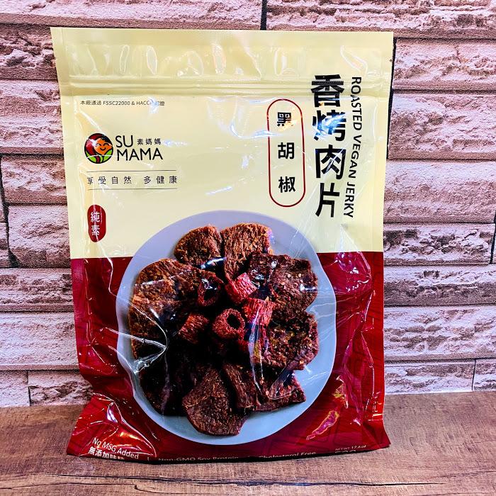素蹄筋 黑胡椒素肉【台灣夯 伴手禮物產館】 蔬食 純素 全素