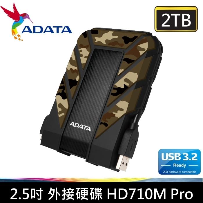 ADATA 威剛 2.5吋 2TB 外接硬碟 HD710M Pro 迷彩 行動硬碟 軍規防震