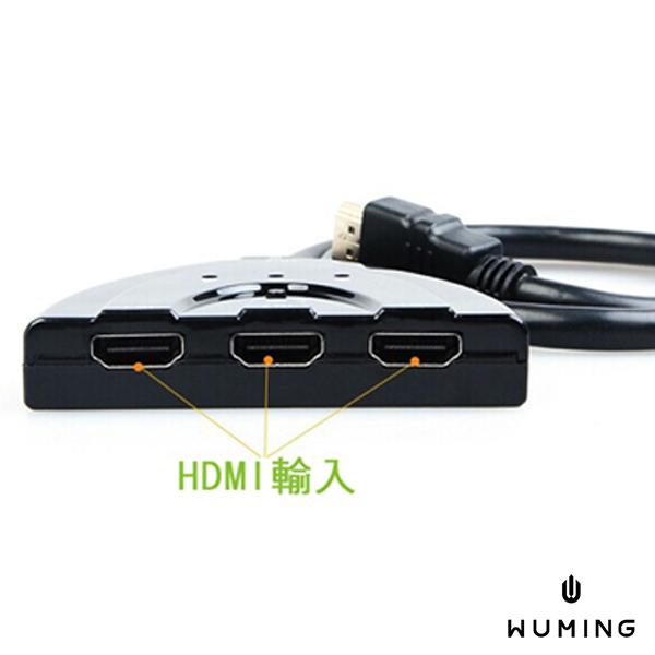 3進1出 HDMI 切換器 『無名』 M12115