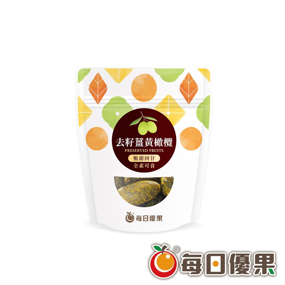 去籽薑黃橄欖70G 口袋蜜餞 每日優果